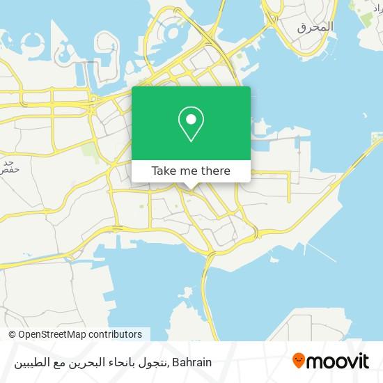 نتجول بانحاء البحرين مع الطيبين map