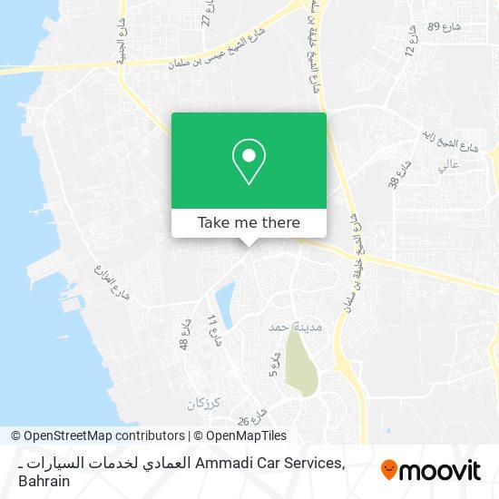 العمادي لخدمات السيارات ـ Ammadi Car Services map