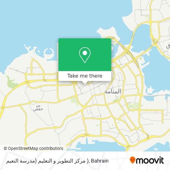 مركز التطوير و التعليم (مدرسة النعيم ) map