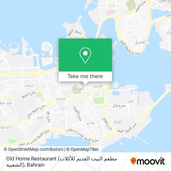 Old Home Restaurant (مطعم البيت القديم للأكلات الشعبية) map