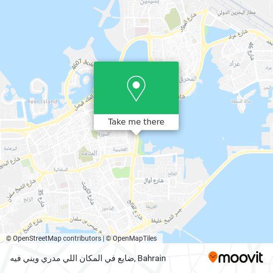ضايع في المكان اللي مدري ويني فيه map
