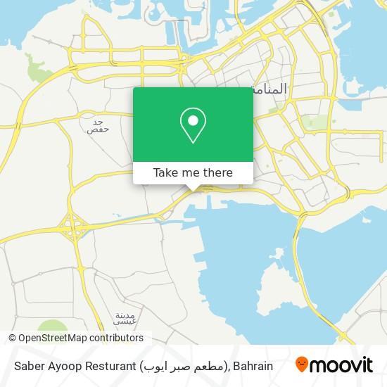 Saber Ayoop Resturant (مطعم صبر ايوب) map