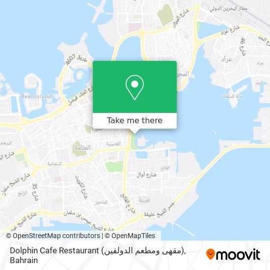 Dolphin Cafe Restaurant (مقهى ومطعم الدولفين) map