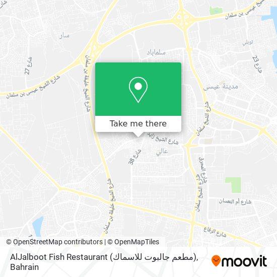 AlJalboot Fish Restaurant (مطعم جالبوت للاسماك) map