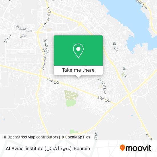 ALAwael institute (معهد الأوائل) map