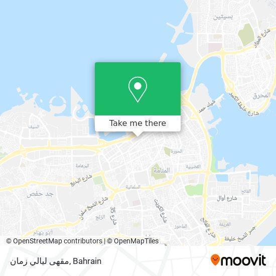 مقهى ليالي زمان map