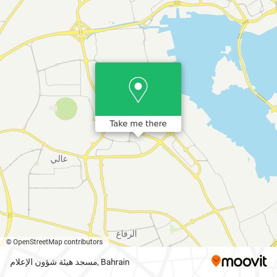 مسجد هيئة شؤون الإعلام map