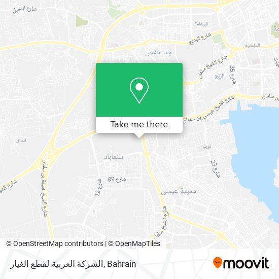 الشركة العربية لقطع الغيار map