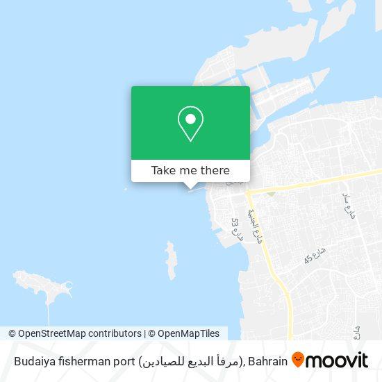 Budaiya fisherman port (مرفأ البديع للصيادين) map