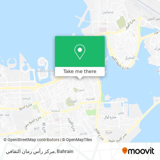 مركز رأس رمان الثقافي map