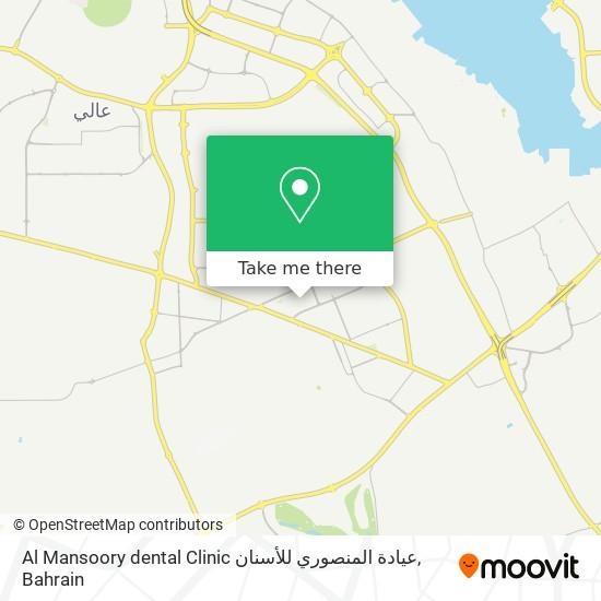 Al Mansoory dental Clinic عيادة المنصوري للأسنان map