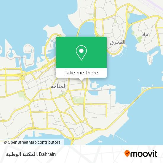المكتبة الوطنية map
