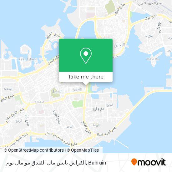 الفراش يابس مال الفندق مو مال نوم map