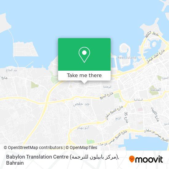 Babylon Translation Centre (مركز بابيلون للترجمة) map