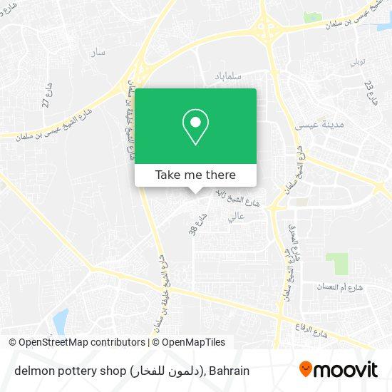 delmon pottery shop (دلمون للفخار) map