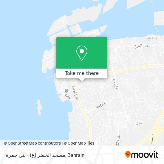 مسجد الخضر (ع) - بني جمرة map