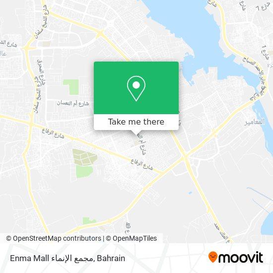 Enma Mall مجمع الإنماء map