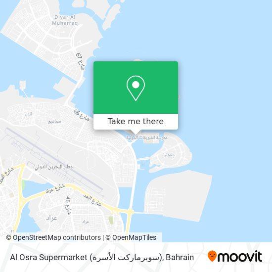 Al Osra Supermarket (سوبرماركت الأسرة) map