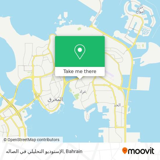 الإستوديو التحليلي في الصاله map