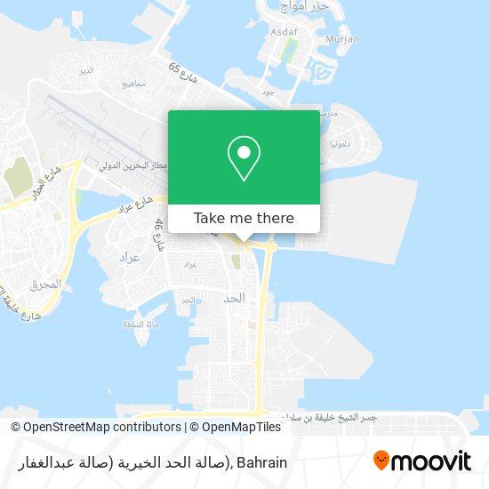 صالة الحد الخيرية (صالة عبدالغفار) map