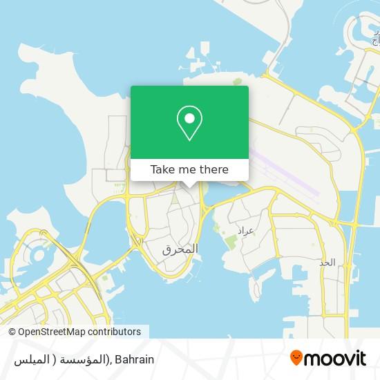 المؤسسة ( الميلس) map