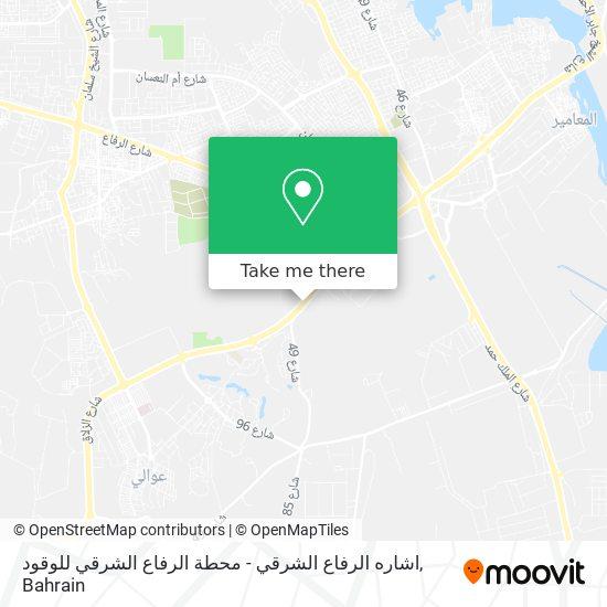 اشاره الرفاع الشرقي -  محطة الرفاع الشرقي للوقود map