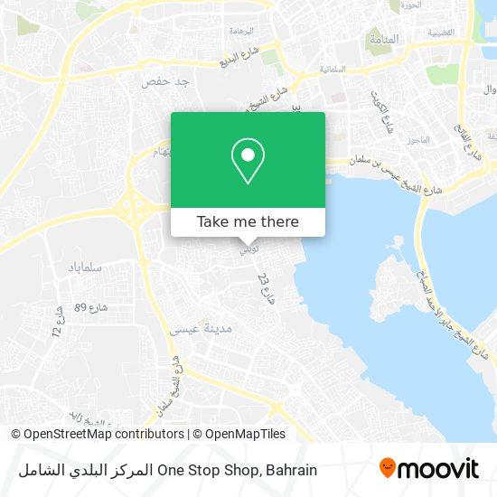 المركز البلدي الشامل One Stop Shop map