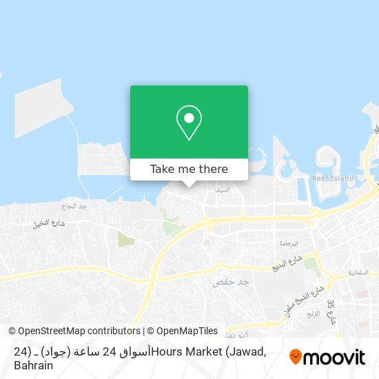 أسواق 24 ساعة (جواد) ـ (24Hours Market (Jawad map