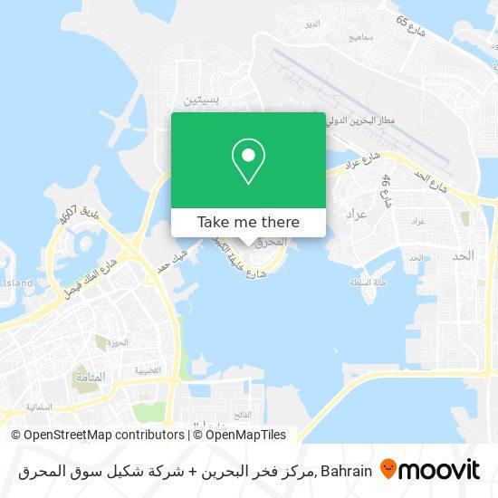مركز فخر البحرين + شركة شكيل سوق المحرق map