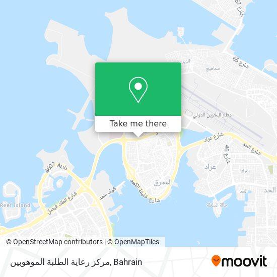 مركز رعاية الطلبة الموهوبين map