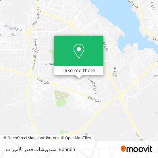 سندويشات قصر الأميرات map