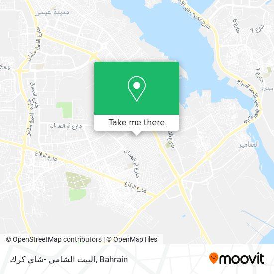 البيت الشامي -شاي كرك map