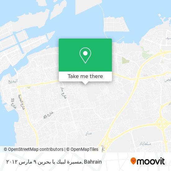 مسيرة لبيك يا بحرين ٩ مارس ٢٠١٢ map