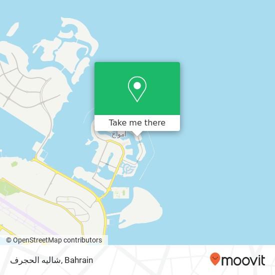 شاليه الحجرف map