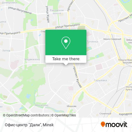 """Офис-центр """"Дали"""" map"""