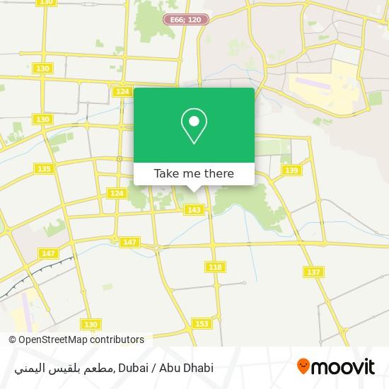 مطعم بلقيس اليمني map