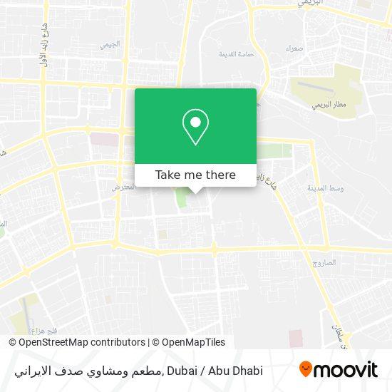 مطعم ومشاوي صدف الايراني map