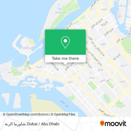 شاورما الرنة map