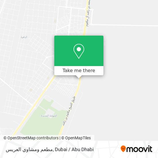 مطعم ومشاوي العريس map