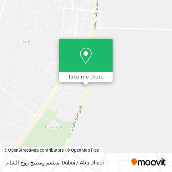 مطعم ومطبخ روح الشام map