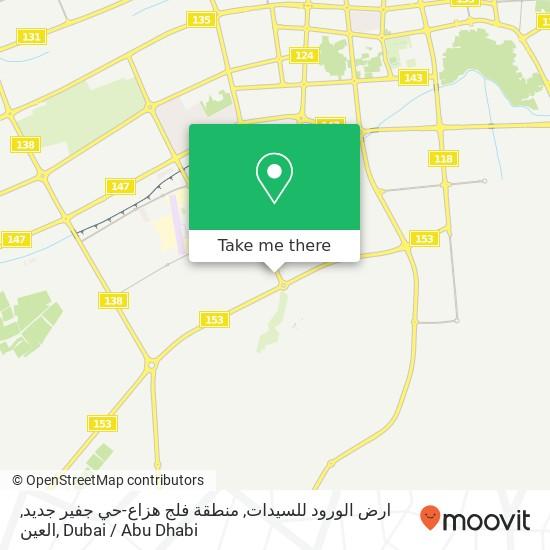 ارض الورود للسيدات, منطقة فلج هزاع-حي جفير جديد, العين Karte