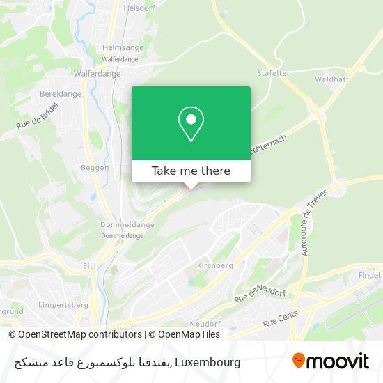بفندقنا بلوكسمبورغ قاعد منشكح map