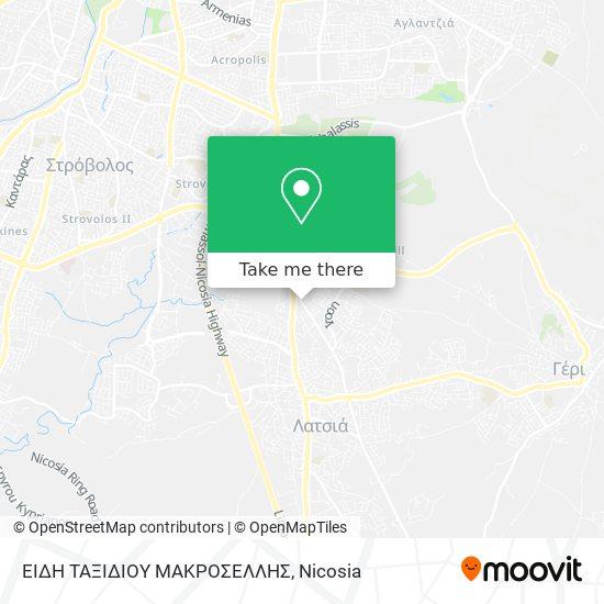 ΕΙΔΗ ΤΑΞΙΔΙΟΥ ΜΑΚΡΟΣΕΛΛΗΣ map