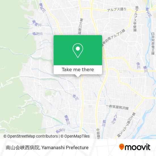 南山会峡西病院 map