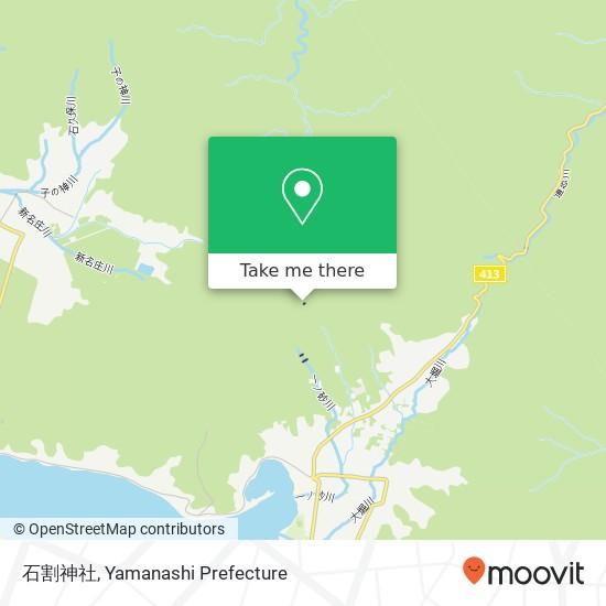 石割神社 지도