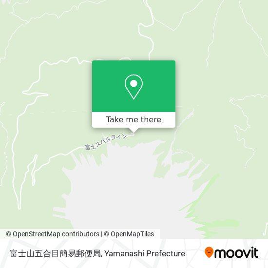 富士山五合目簡易郵便局 map