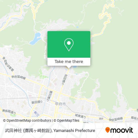 武田神社 (躑躅ヶ崎館趾) map