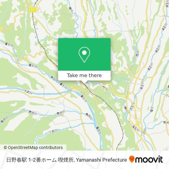 日野春駅 1-2番ホーム 喫煙所 지도