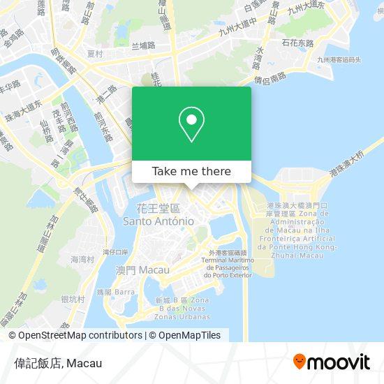 偉記飯店 map
