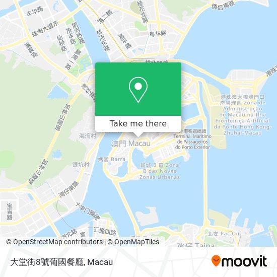 大堂街8號葡國餐廳 map